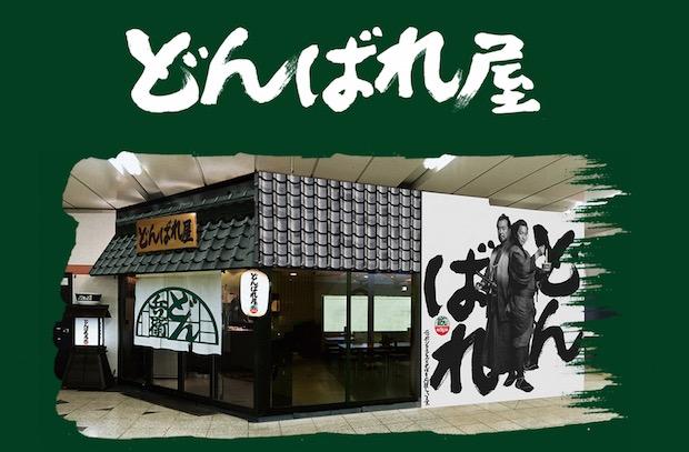 donbareya shibuya station instant noodles donbei yamanote line restaurant