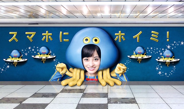 dragon quest monsters super light kanna hashimoto smartphone video game shinjuku billboard charge up phone healie healslime