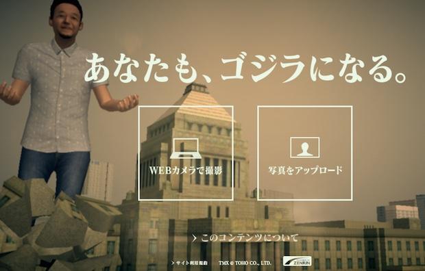 godzilla selfie generator avatar tokyo