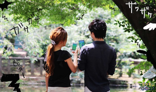 pokemon go gokon matchmaking date event tokyo