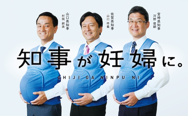 chiji ga nippu ni japanese male governors south japan pregnant pregnancy suit vest woman campaign sexism work-life balance