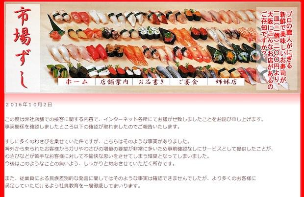 osaka sushi restaurant Ichibazushi wasabi terrorism discrimination serving excess foreigners koreans
