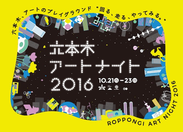roppongi art night autumn event festival