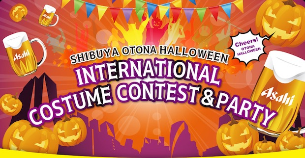 shibuya otona costume party contest hikarie international
