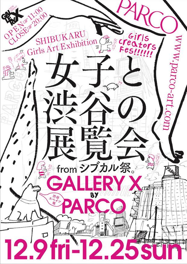 parco shibuya gallery x art space