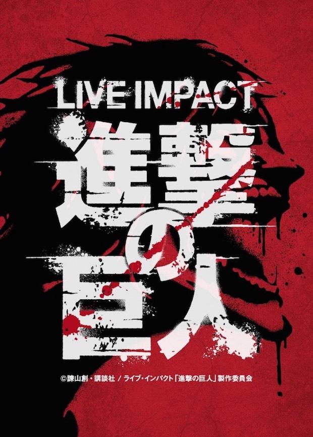 attack on titan stage theater adaptation