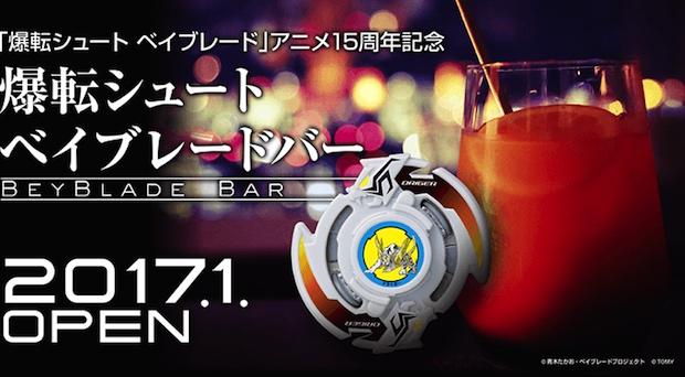 beyblade bar parco ikebukuro takara tomy hasbro toy anime series