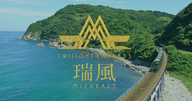 mizukaze twilight express jr west luxury sleeper train japan