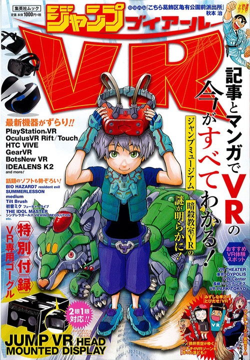 shonen jump virtual reality magazine mook japan