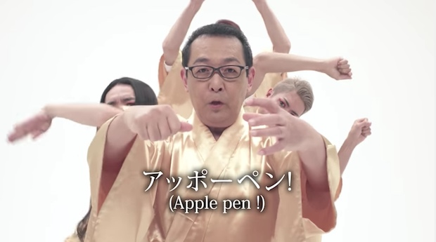 ppap pen pineapple apple pen piko taro traditional japanese music instrument version sada masashi