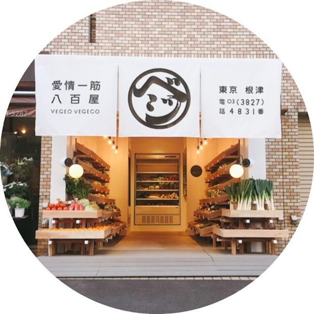 vegeo vegeo masamichi katayama nezu east tokyo vegetable store greengrocer