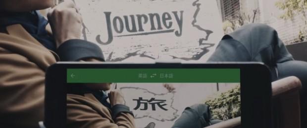 Google Translate Word Lens Japan 1
