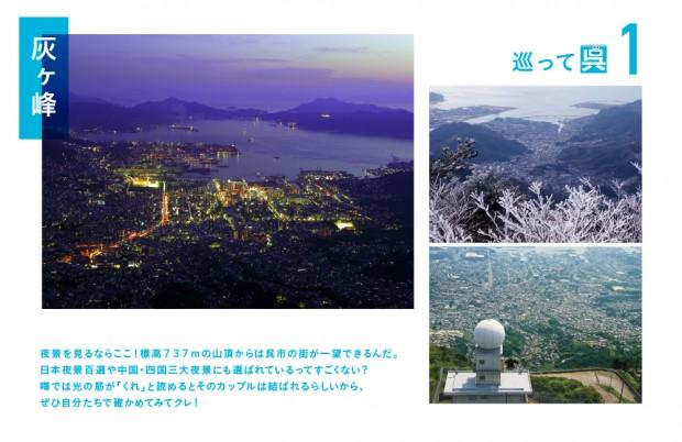 Mr Kure Kureshi City Hiroshima Mascot Japan 1