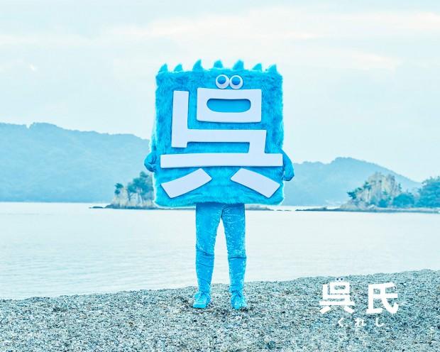 Mr Kure Kureshi City Hiroshima Mascot Japan 5