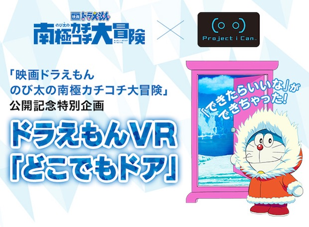 doraemon virtual reality anywhere door