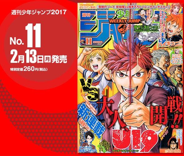shonen magazine weekly jump manga japanese