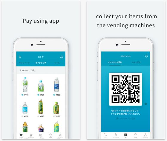 acure pass vending machine smartphone app japan 5