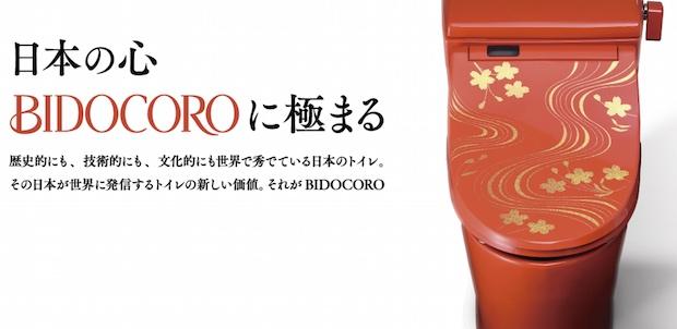 bidocoro japanese crafts lacquerware toilet