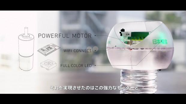 motorize smart pet bottle app japan 11