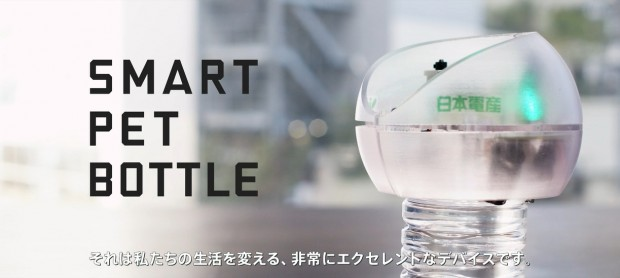 motorize smart pet bottle app japan