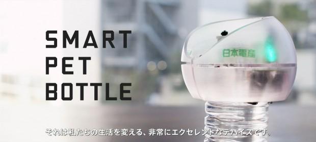 motorize smart pet bottle app japan