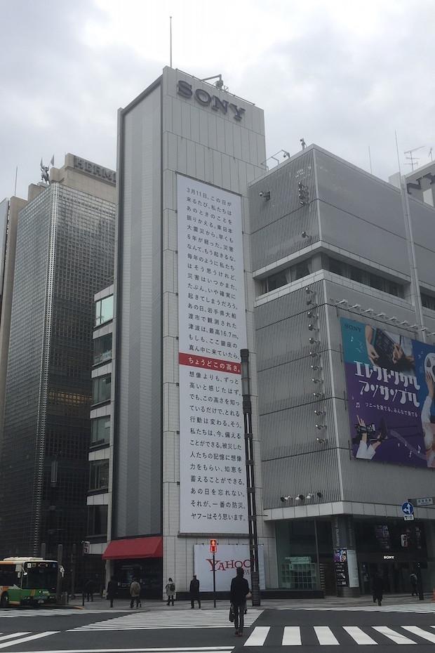 yahoo 311 anniversary tohoku tokyo tsunami wave billboard-ginza sony building poster