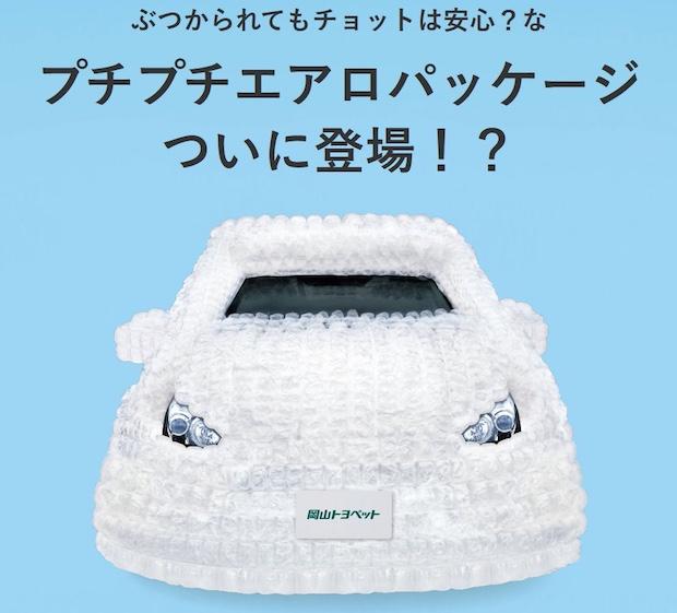okayama toyopet car bubblepack wrap