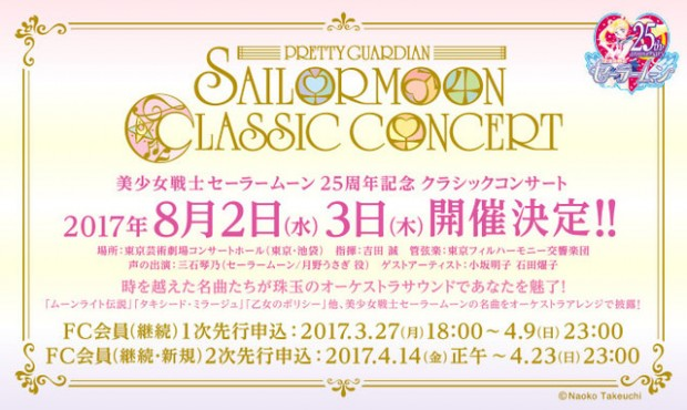 sailor moon pretty guardian classical music concert japan 2