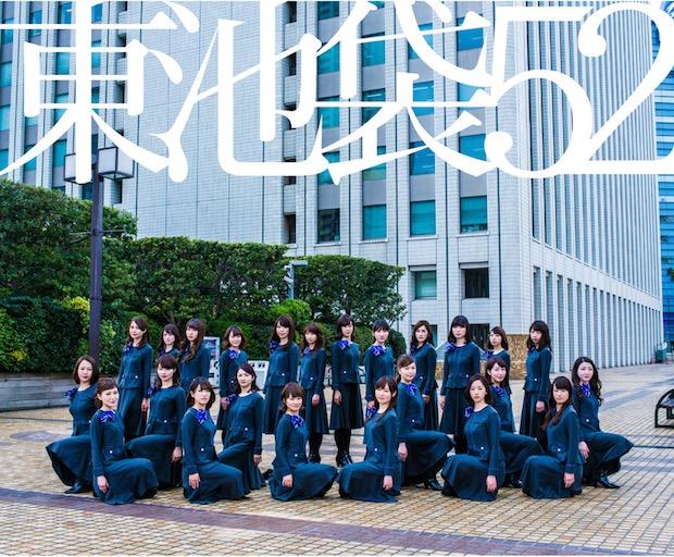 higashi ikebukuro 52 saison credit card idol group