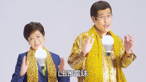 piko taro ppap yuriko koike tokyo governor
