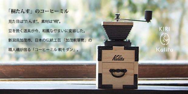 kalita coffee mill paulownia hand grinder 11