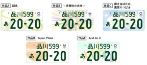 tokyo 2020 summer olympics license plate design contest 1