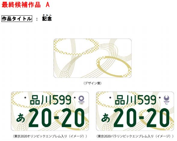 tokyo 2020 summer olympics license plate design contest 2