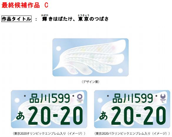 tokyo 2020 summer olympics license plate design contest 4