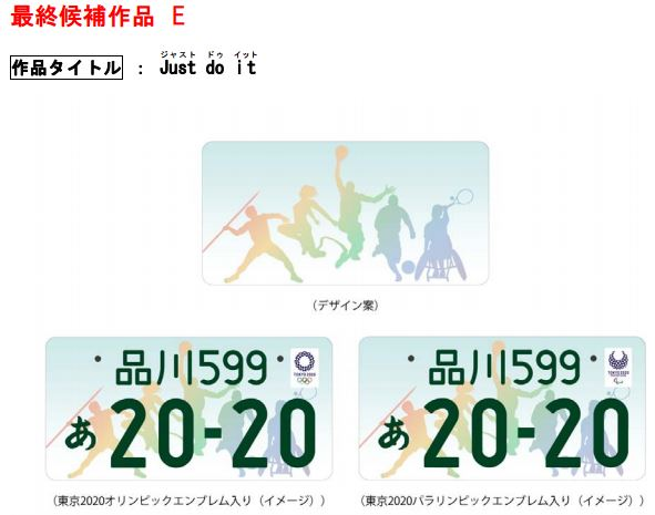 tokyo 2020 summer olympics license plate design contest 6