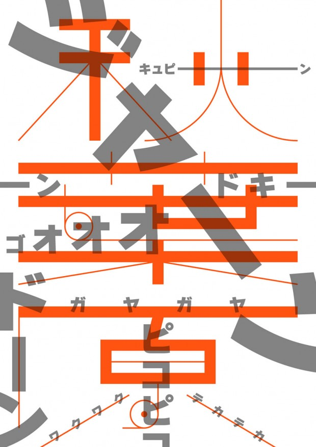 yamanote line train station poster design project