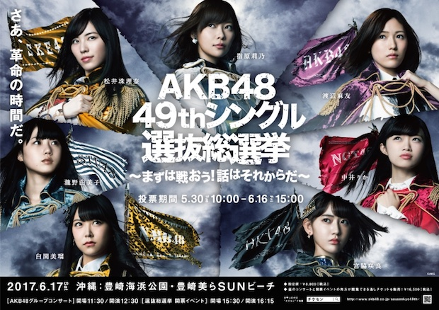 akb48 general election okinawa