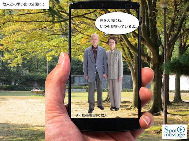 japan augmented reality mourning grave