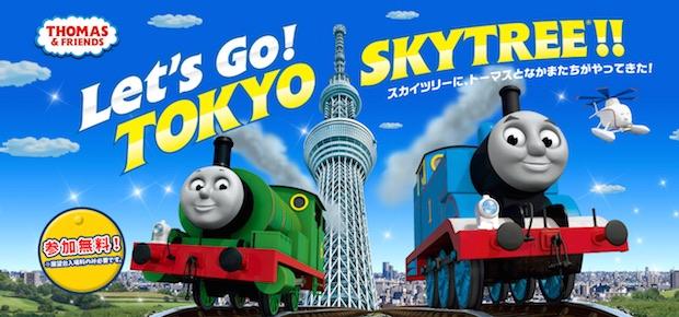 thomas tank engine japan skytree tokyo