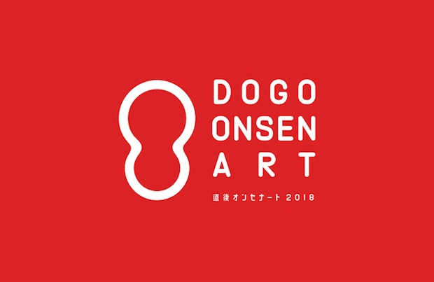 dogo onsenart 2018 hot spring festival art