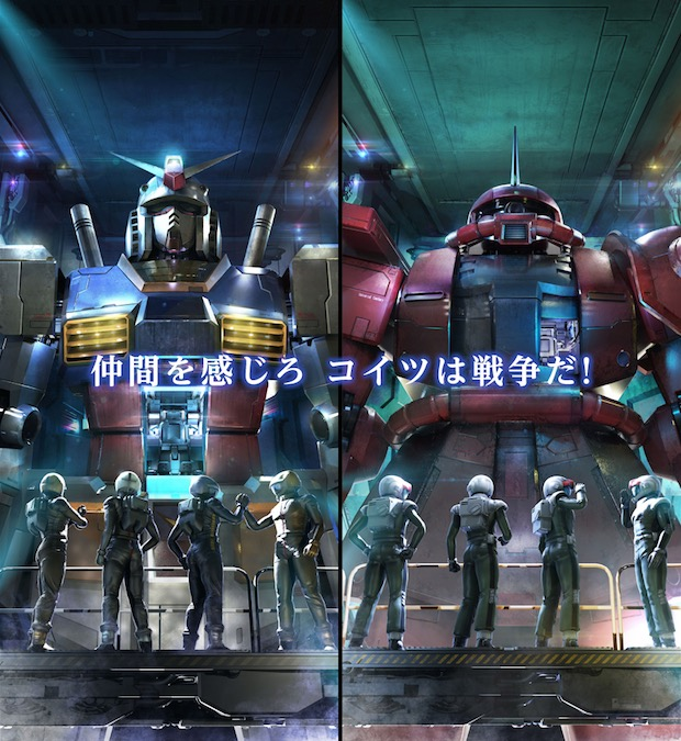 mobile suit gundam bonds battlefield virtual reality game tokyo