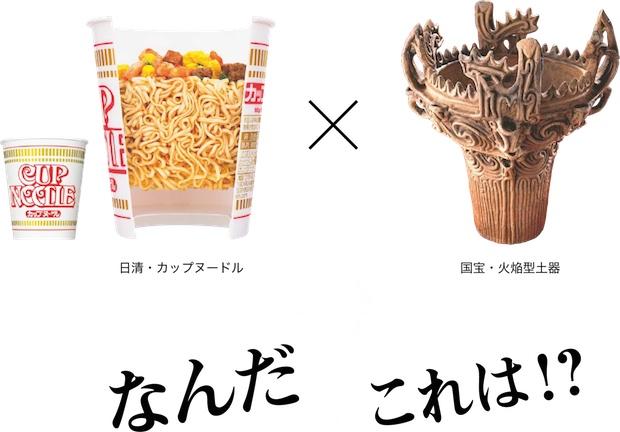 cup noodle jomon pottery cooker