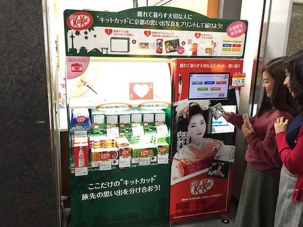japanese kitkat kyoto personalized customized souvenir vending machine