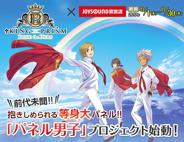 tokyo karaoke anime character panel joysound king of prism pride the hero