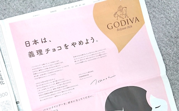 godiva giri choco japan chocolate valentines day
