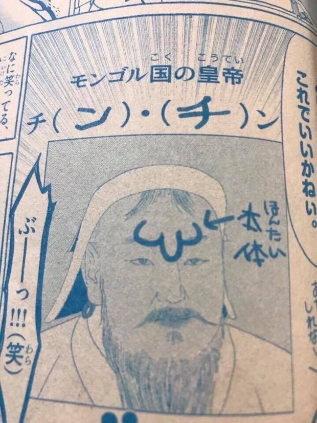 corocoro manga comic magazine controversy mongolian protest genghis khan penis