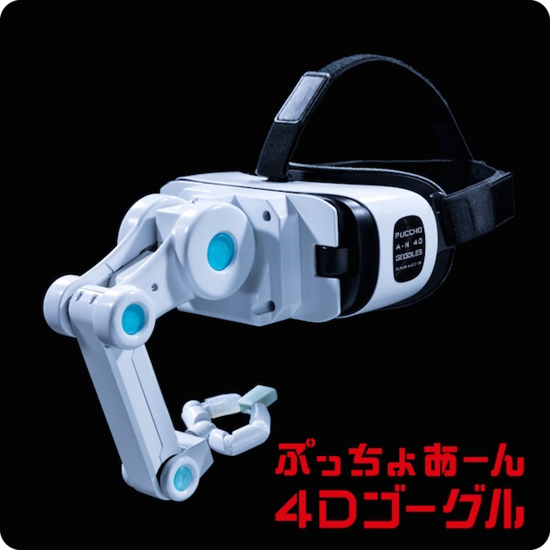 puccho aan 4d goggles headset