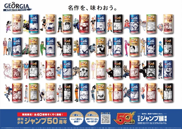 georgia canned coffee manga shonen weekly jump 50th anniversary