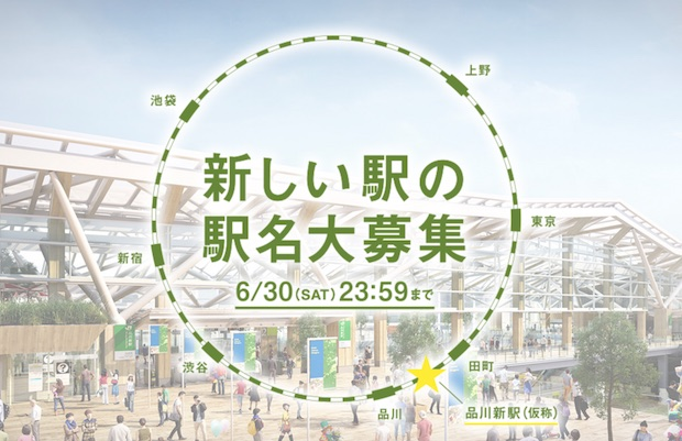 public competition tokyo new yamanote line station name