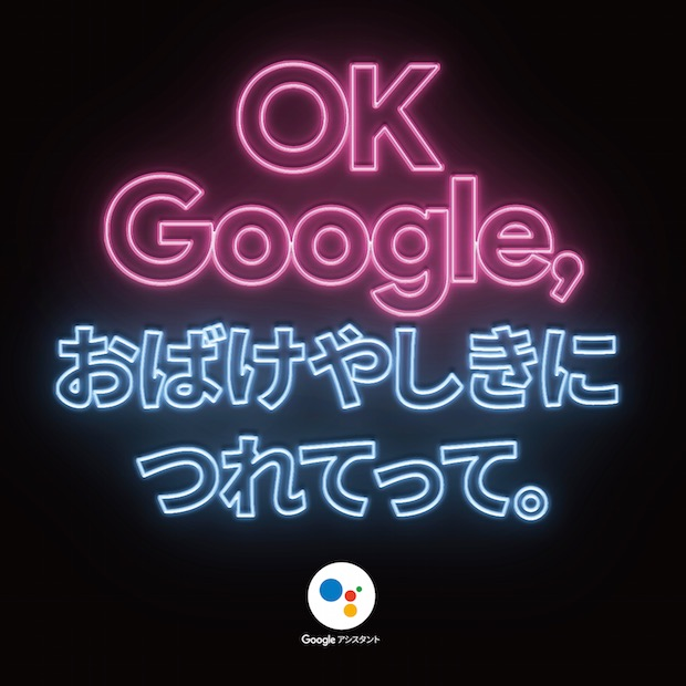 ok google assist app haunted house tokyo japan